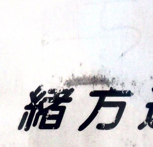 Terminoid (2004)